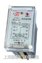 JC-16/2微电流冲击继电器 JC-16/2