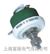 WX25-1陶瓷线绕電位器 WX25-1