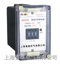 ZJB-616静态延时中间继电器  ZJB-616