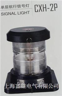 CXH1-2P单层航行信号灯 CXH1-2P