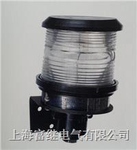 CXH2-3P航行信号灯 CXH2-3P