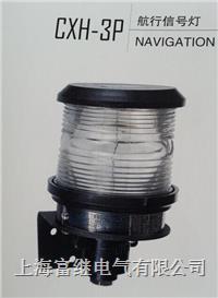 CXH4-3P航行信号灯 CXH4-3P