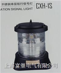 CXH6-1S不锈钢单层航行信号灯 CXH6-1S