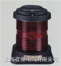 CXH2-2S不锈钢单层航行信号灯 CXH2-2S