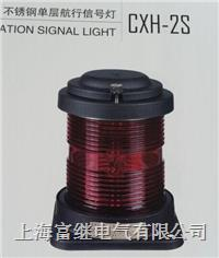 CXH6-2S不锈钢单层航行信号灯 CXH6-2S