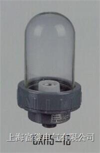 CXH5-1B桅顶灯 CXH5-1B