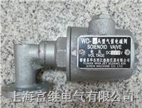 WD-2A船用氣笛电磁阀 WD-2A