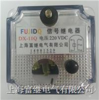 DX-11Q信号继电器 DX-11Q