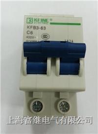 KFB3-63小型断路器 KFB3-63