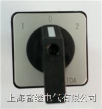 TDA10-6A123-3万能转换开关 TDA10-6A123-3