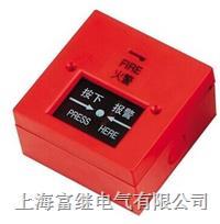 FIRE-01消防按钮 FIRE-01