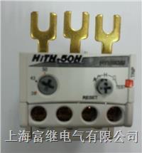 HITH-50H热过载继电器 HITH-50H
