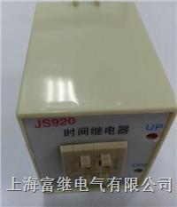 JS920船用时间繼電器 JS920