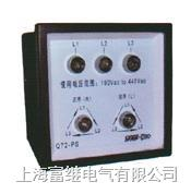 Q72-PSC相序指示器 Q72-PSC
