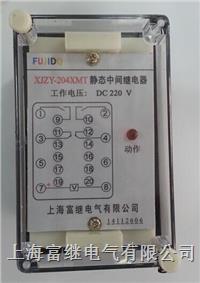 XJBZ-215静态防跳中间继电器 XJBZ-215
