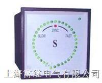Q72-ZS/G光点式单三相同步指示器 Q72-ZS/G