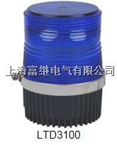 LTD-3100氙灯频闪式警示燈 LTD3100