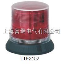 LTE-3152氙灯频闪式警示燈 LTE3152
