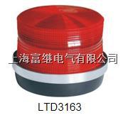 LTD-3163氙灯频闪式警示燈 LTD3163