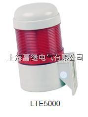 LTE5000声光一体化警示燈 LTE5000
