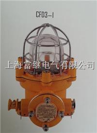 CFD3-I船用白炽防爆灯 CFD3-1