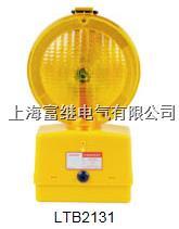 LTB-2131交通路障警告灯 LTB2131