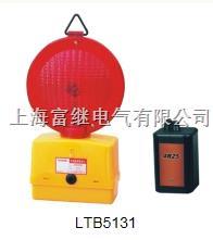 LTB-5131交通路障警告灯 LTB5131