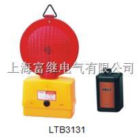 LTB-3131交通路障警告灯 LTB3131