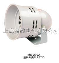 MS-290A马达警报器 MS290A
