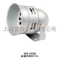 MS-290B马达警报器 MS290B