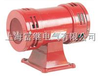 MS-490双向马达警报器 MS-490