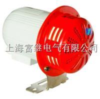 MCL-280电动警报器 MCL-280