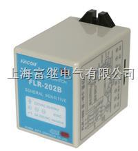 FLR-202B三极灵敏感应液位控制器 FLR-202B