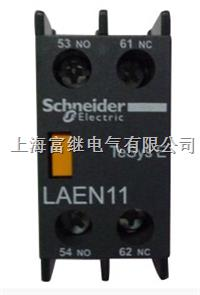 LAEN11N辅助触头 LAEN11