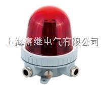 CXDJ-7L上层建筑障碍灯