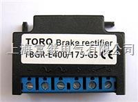 FBGR-E400/175-GS刹車整流器