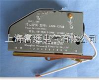 LX26-1375B行程开关 LX26-1375B