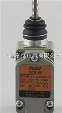 TZ-5168限位開關 TZ5168