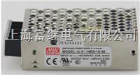 NES-15-48開關電源 NES-15-48