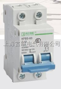 KFB3-63C小型斷路器 KFB3-63C