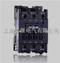 CJX8-30-30-00交流接触器 CJX8-30