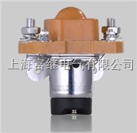 RDZJ-50A/4801直流接触器 RDZJ-50A/4801