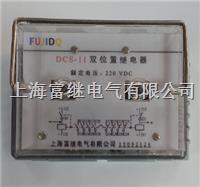 DCS-11(RK251.204)双位置继电器 DCS-11(RK251.204)
