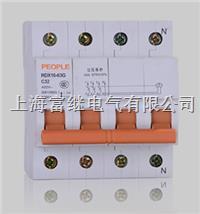RDX16-63GQ过欠压保护小型断路器 RDX16-63GQ