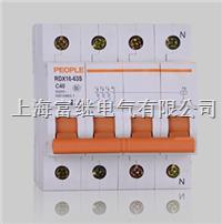 RDX16-63S小型断路器 RDX16-63S