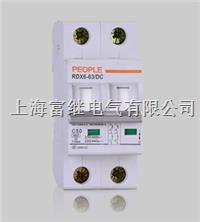 RDX6-63/DC直流小型断路器 RDX6-63/DC