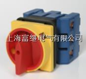 MLD-020PE万能转换开关 MLD-020PE