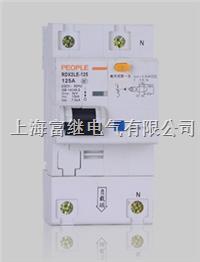 RDX2LE-125漏电断路器 RDX2LE-125