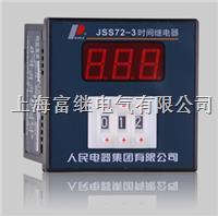 JSS72-3数显时间继电器 JSS72-3