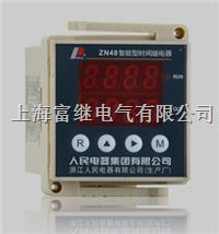 ZN48智能型时间电器 ZN48